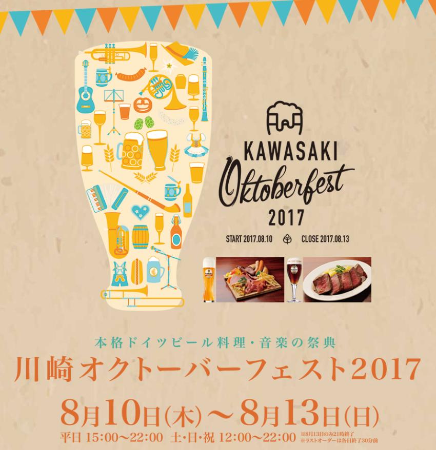 川崎オクトーバーフェスト2017