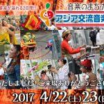 アジア交流音楽祭2017
