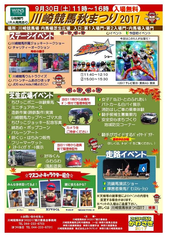 川崎競馬秋まつり2017