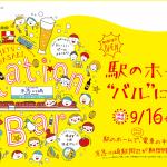 京急川崎ステーションバル