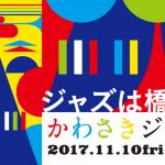 かわさきジャズ2017