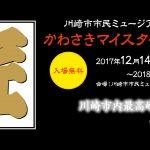かわさきマイスター20年展
