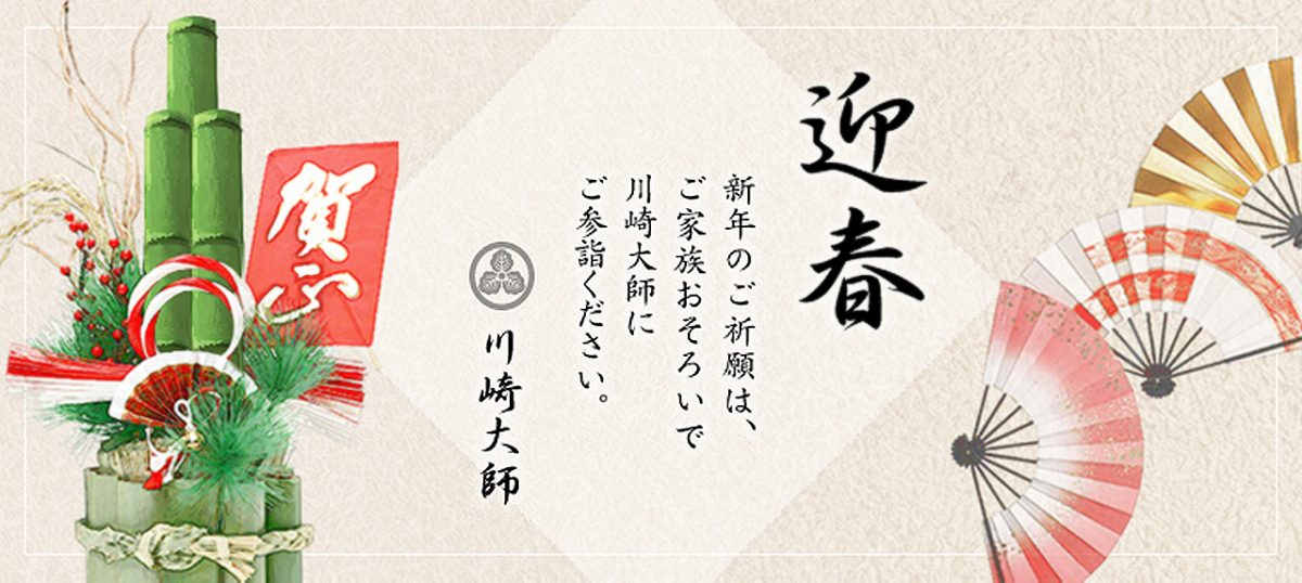 新年のご祈願は、ご家族おそろいで川崎大師にご参詣ください。