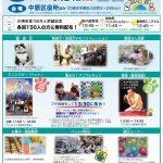 動物愛護フェアかわさき2017