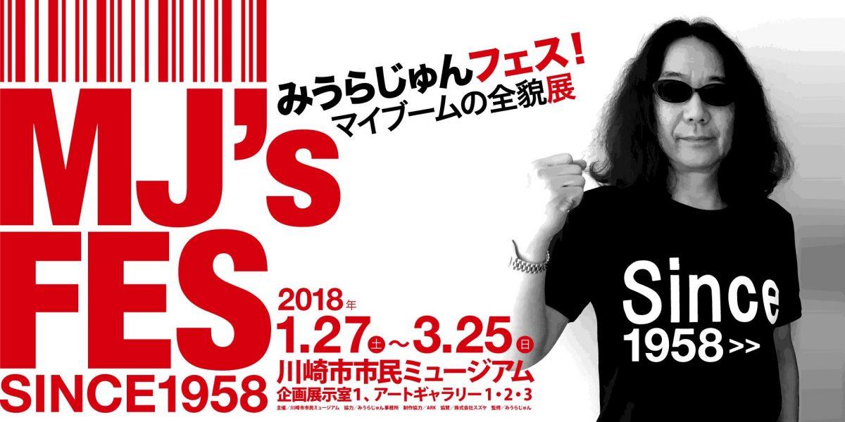 MJ's FES みうらじゅんフェス!マイブームの全貌展 SINCE 1958