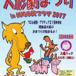 人形劇まつりin川崎市民プラザ2017
