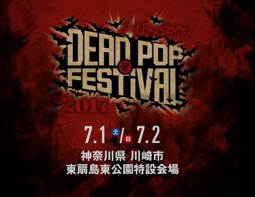 デッド・ポップ・フェスティバル2017