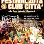 邦楽トリバンフェスティバル2018