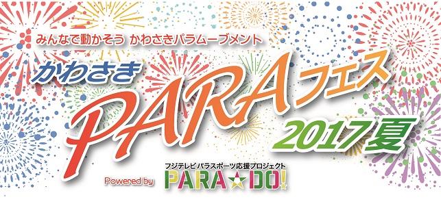 かわさきPARAフェス2017夏 Powered by PARA☆DO!