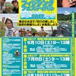 多摩川フィッシングフェスティバル2017