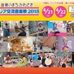 川崎にアジアの音楽・踊りが溢れる二日間!音楽のまち・かわさき アジア交流音楽祭2018
