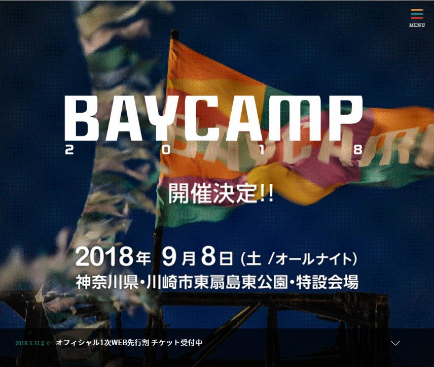 首都圏唯一のオールナイト・野外ロックイベント!BAYCAMP2018