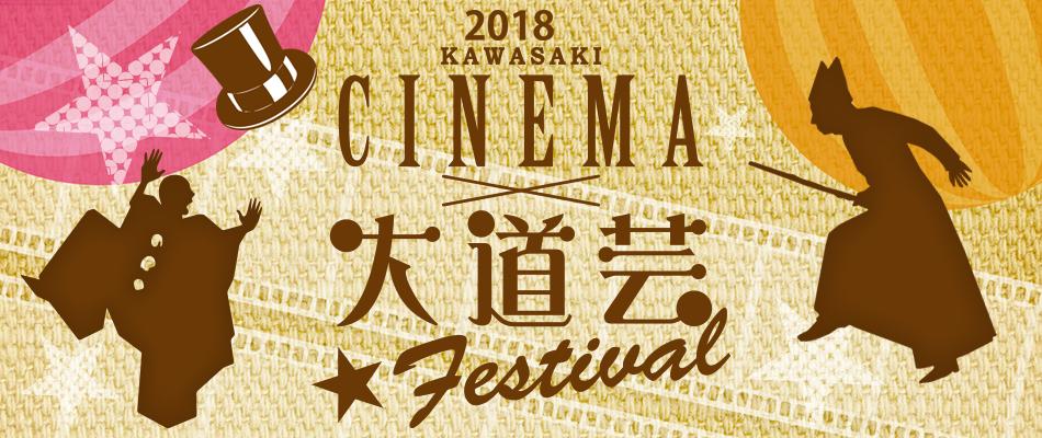 日本初!?映画ネタをテーマにした大道芸フェスティバル!かわさきシネマ大道芸フェスティバル