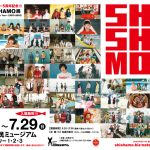 CDデビュー5周年記念!SHISHAMO展 ~5Years Thank You~ [2013-2018]