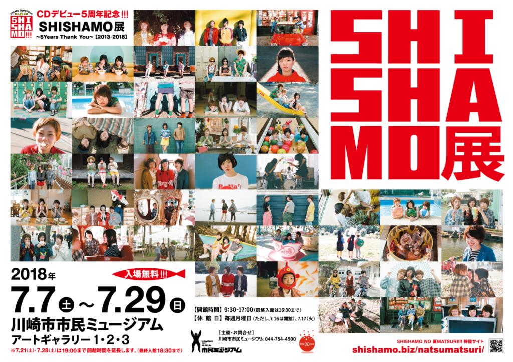 CDデビュー5周年記念!SHISHAMO展 ~5Years Thank You~ [2013-2018]