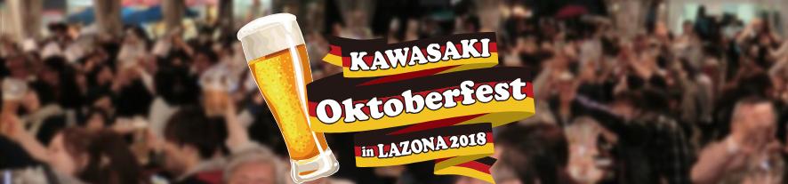 川崎オクトーバーフェスト in LAZONA 2018