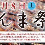 【中止】川崎幸市場さんま祭り