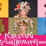 !日本最大級のハロウィンイベント カワサキ ハロウィン2018