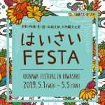 音楽・映像・食・酒・伝統芸能 大沖縄文化祭 はいさいFESTA