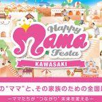 HAPPY MAMA FESTA KAWASAKI 2019