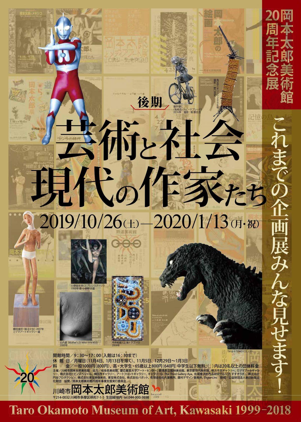 ゴジラ、ウルトラマンが登場!岡本太郎美術館20周年記念展 これまでの企画展みんな見せます!後期/芸術と社会・現代の作家たち